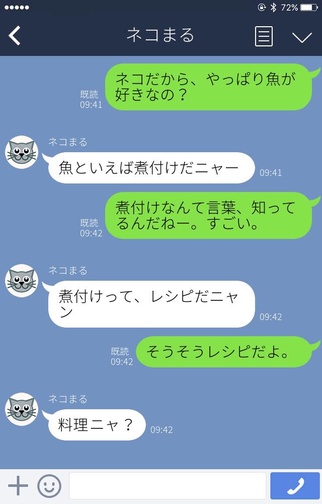人工知能チャットボット (chatbot) - ユーザーローカルの無料チャット ...